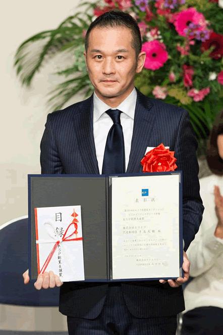 株式会社トライフ 代表取締役 手島 大輔|第93回受賞者