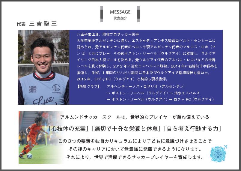 ALmundo soccer school 三吉 聖王|第102回受賞者