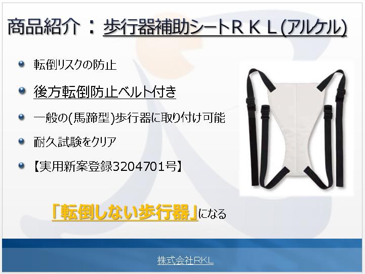 株式会社RKL 代表取締役 杉本 光平|第103回受賞者