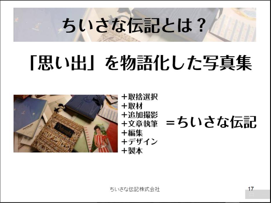 ちいさな伝記株式会社 代表取締役 久門 易|第104回受賞者