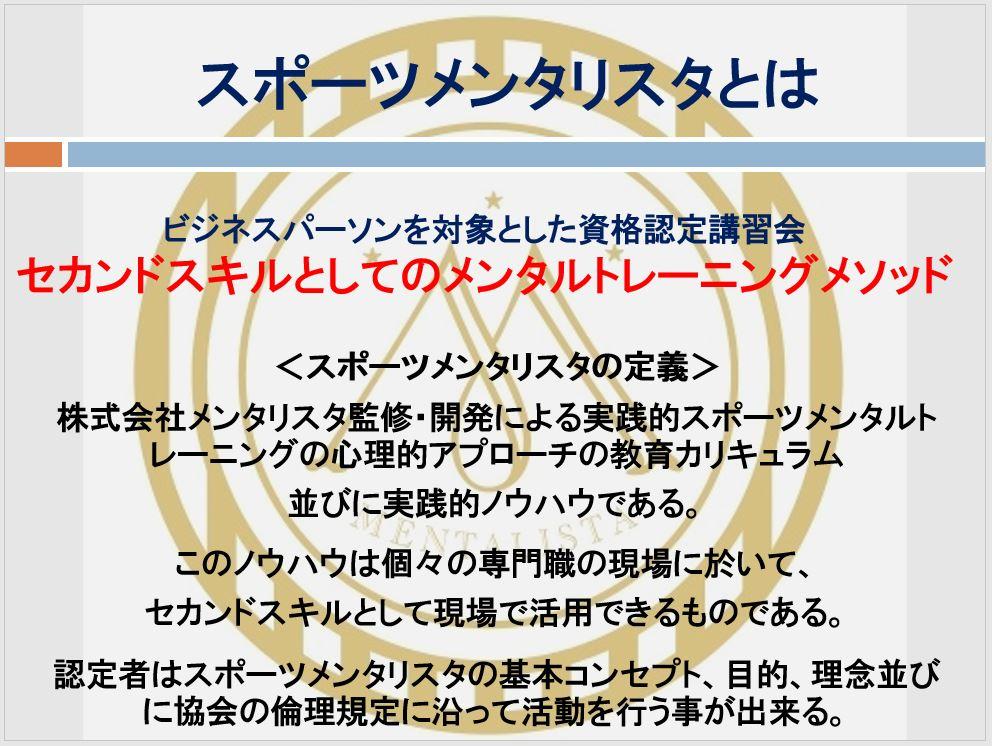 株式会社メンタリスタ 代表取締役  大儀見 浩介|第108回受賞者