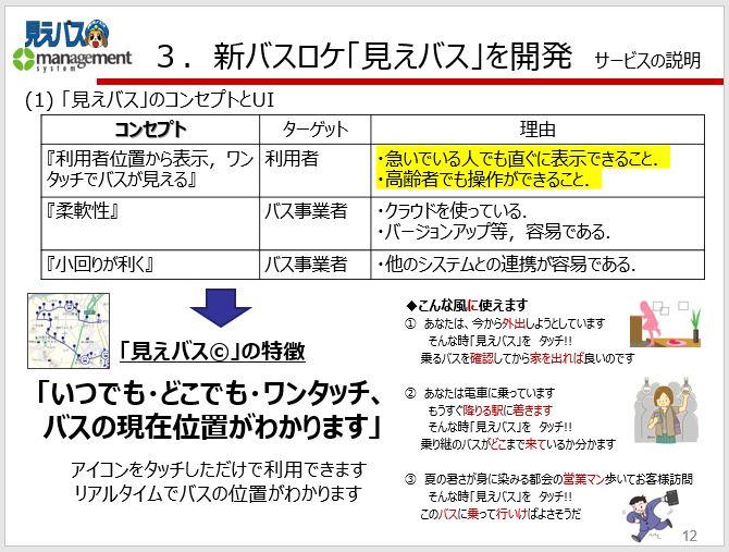 株式会社マネジメントシステム 代表取締役 鴫原 育子|第109回受賞者