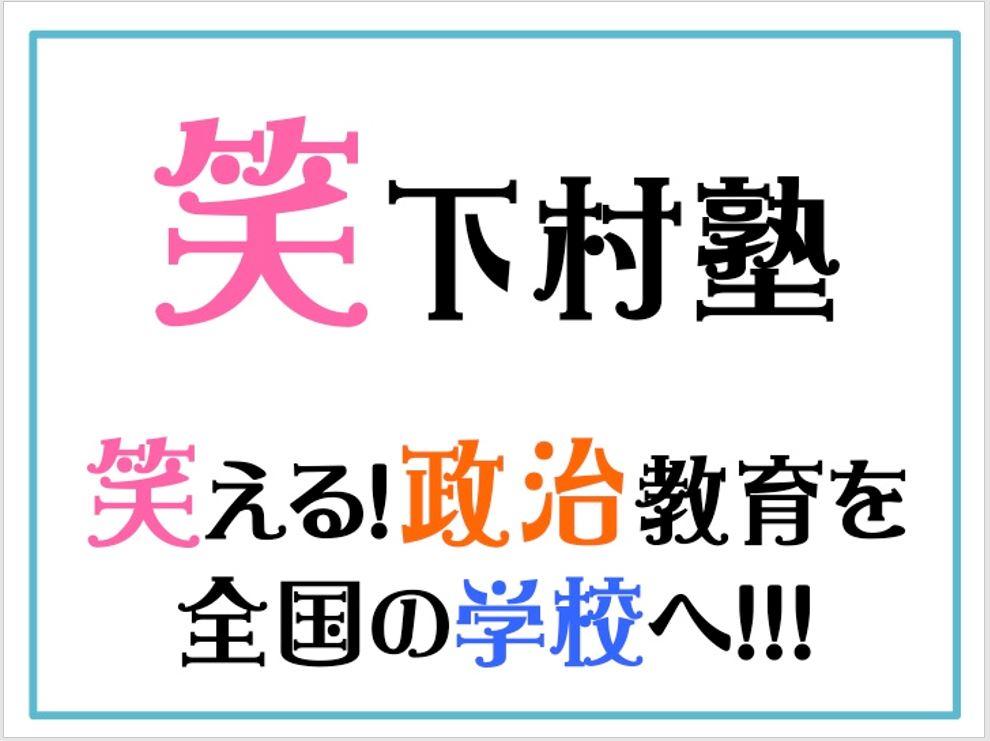 株式会社笑下村塾 代表取締役  高松 奈々|第112回受賞者