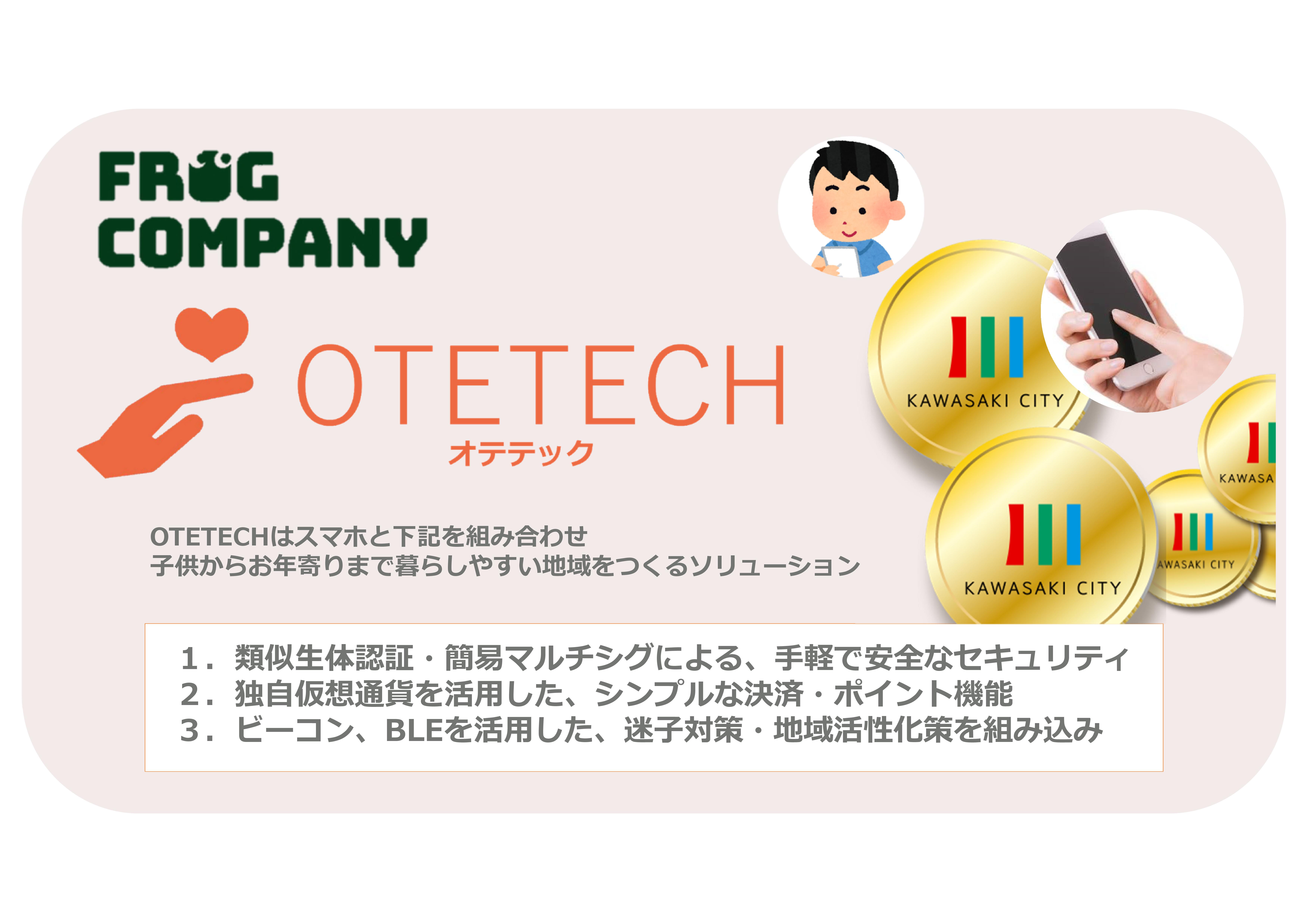 フロッグカンパニー株式会社 代表取締役  會田 昌史|第115回受賞者