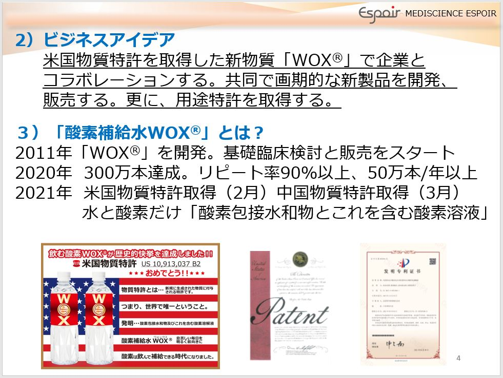 メディサイエンス・エスポア株式会社 代表取締役 松本 高明 第127回受賞者