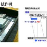 ケンラックシステム(株) 制振ユニット サーバーラック設計製造 富士通
