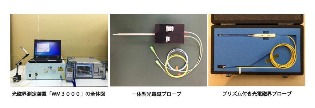 高分解能 【光電磁界プローブ】 森田テック株式会社 日本電気
