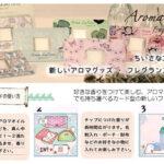 (株)松本製作所 芳香拡散技術 プラスチック成型加工 富士通