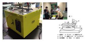 東京メータ(株) 小型摩擦摩耗試験機 流体検査装置メーカー 日立製作所
