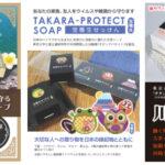宝養生資材(株) チタンアパタイト含有石鹸 建築養生資材卸売 富士通