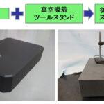 佐々木工機(株) 真空吸着スタンド 金属部品切削加工・自動化装置製造 ミツトヨ