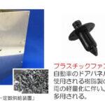 (株)マイス プラスチックファスナー供給装置 自動組立装置・検査装置メーカー 日産自動車