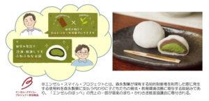 (株)スエヒロ(菓子匠末広庵) 体脂肪低減剤及び体脂肪低減食品 和洋菓子製造販売 森永製菓