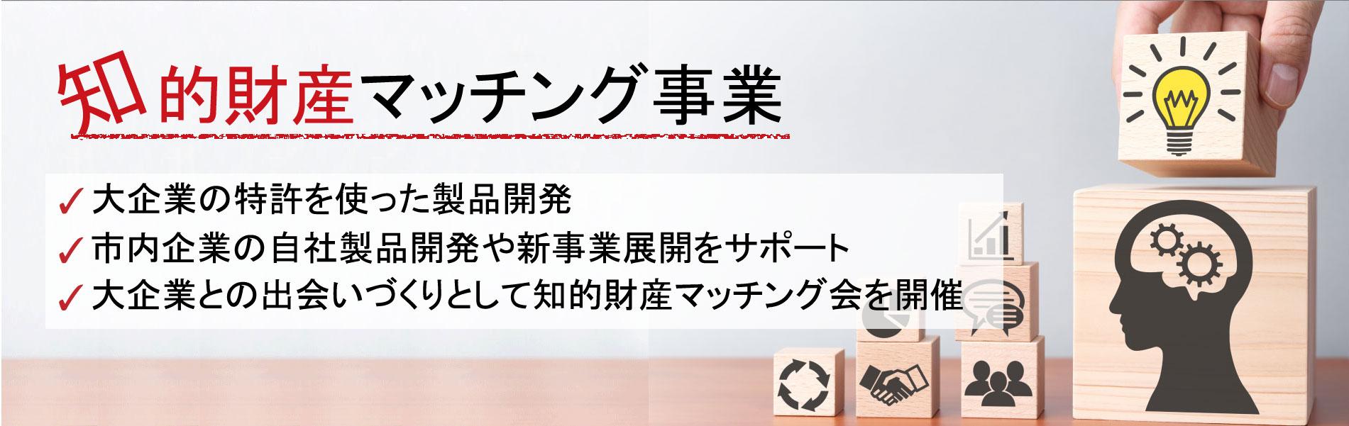 川崎市知的財産マッチング事業