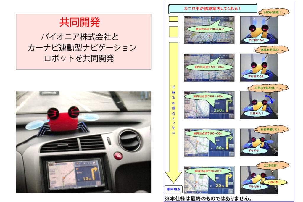 ロボットが道案内【カーナビゲーションロボット】 株式会社イクシス 富士通