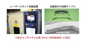 (株)JKB レーザースポット溶接装置 超精密金属順送プレス加工 富士通