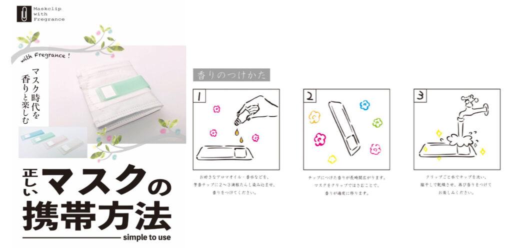 (株)松本製作所 チタンアパタイト含有マスククリップ プラスチック成型加工 富士通