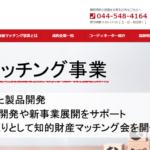 川崎市 知的財産マッチング事業