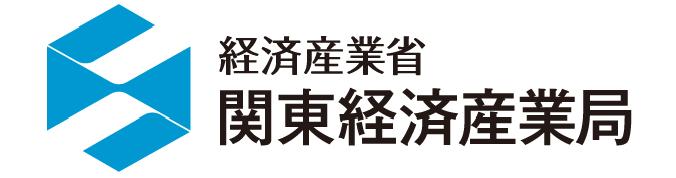 経済産業省 関東経済産業局