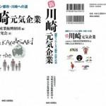 「新・川崎元気企業」~国際イノベーション都市・川崎への道~