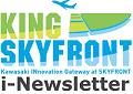 川崎スカイフロント(キング スカイフロント)i-Newsletter